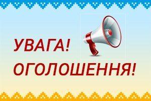 Оголошення про проведення фестивалю | Девладівська сільська рада